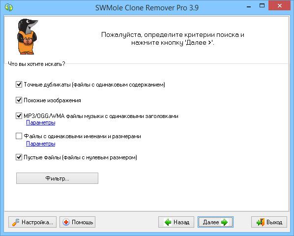 Clone remover 3.9 - фото 10