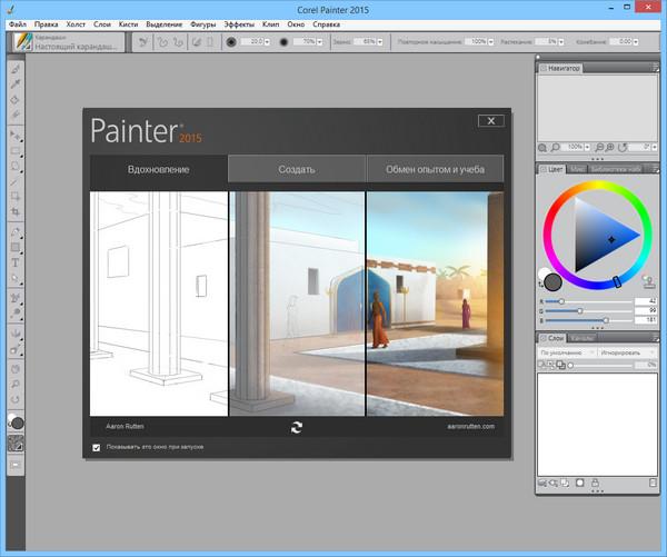 corel painter 2015 14 1 rus corel painter. Black Bedroom Furniture Sets. Home Design Ideas