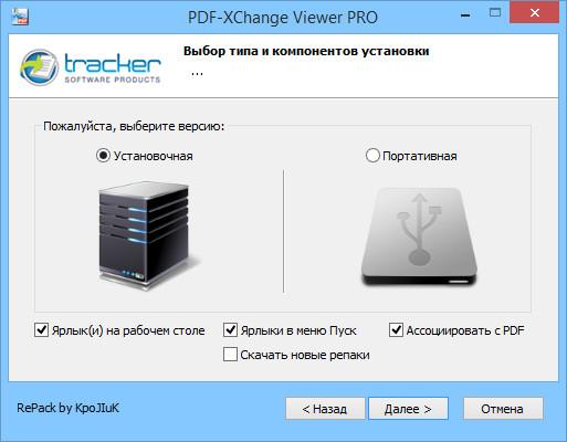 PDF-XChange Viewer Pro 2.5.322.9 - Портативный софт, Данные и диски, вьюверы, PDF, RePack ...