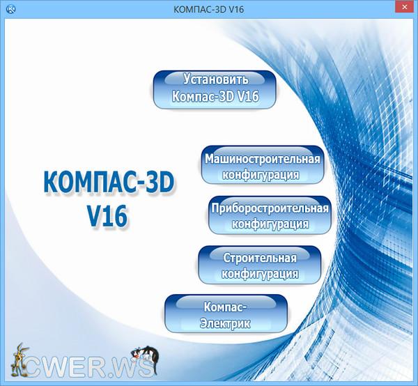 Компас-3D 16.0.1