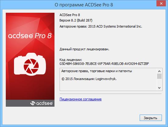 acdsee pro 2 ключ