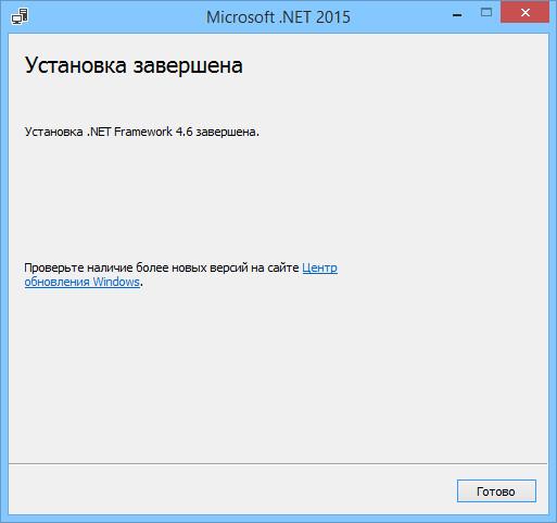 Net Framework 4.5 для чего нужен - фото 10