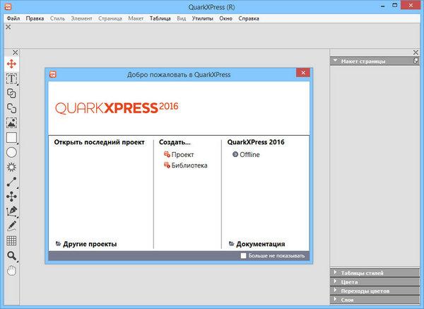 Quarkxpress 2015 1101 - графика, проектирование cwerws