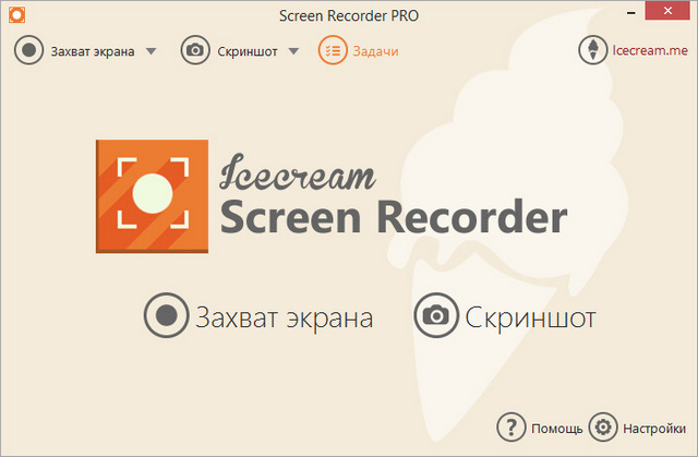 Icecream Screen Recorder Pro