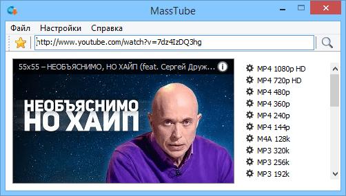 MassTube