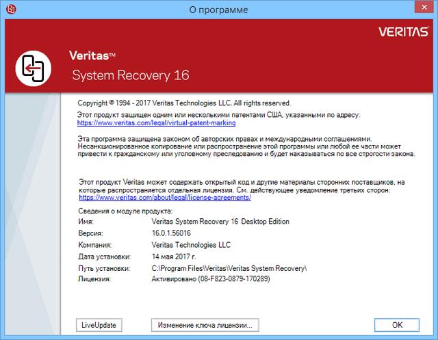 Veritas System Recovery 2016 16 0 1 56016 Система