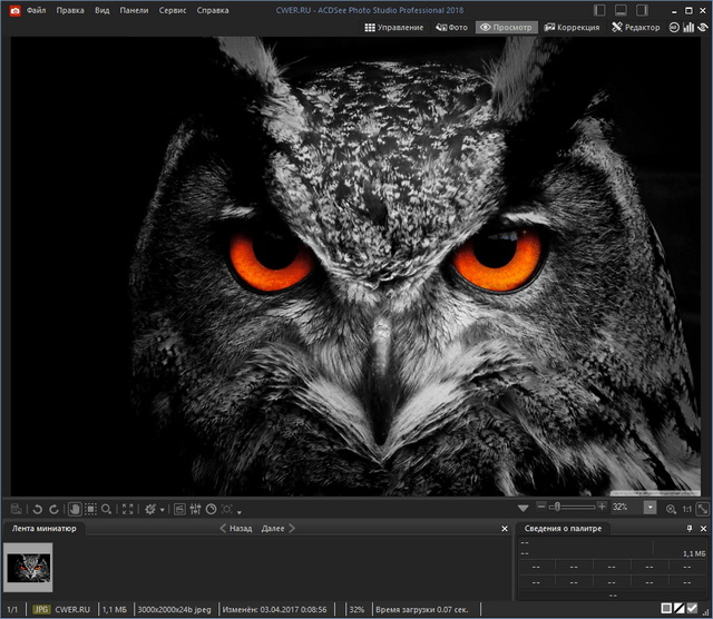 ACDSee Photo Studio Professional 2018