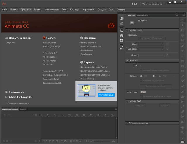 Adobe Animate CC