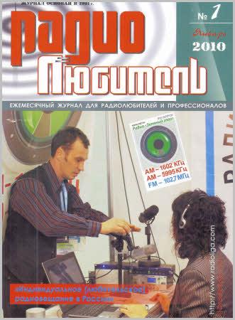 Белорусский журнал«