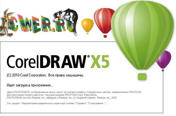 Coreldraw graphics suite x5 sp2 15 2 0 661 portable