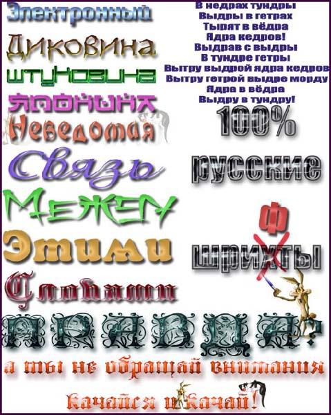 Скачать Курсивные Шрифты на русском