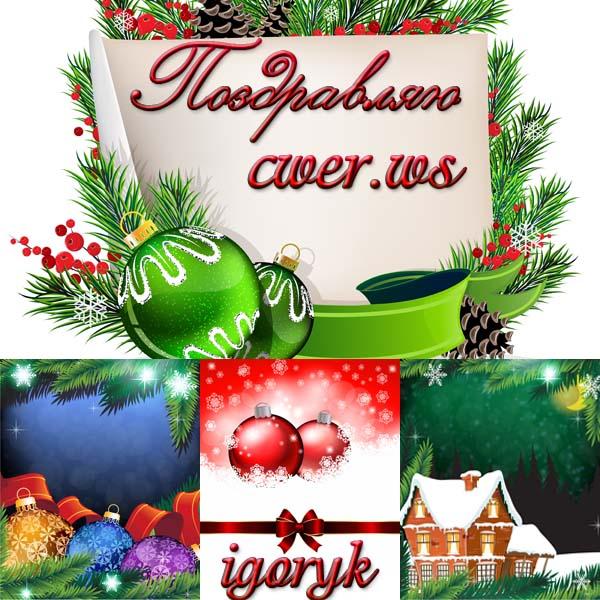 Новогодние фоны и открытки