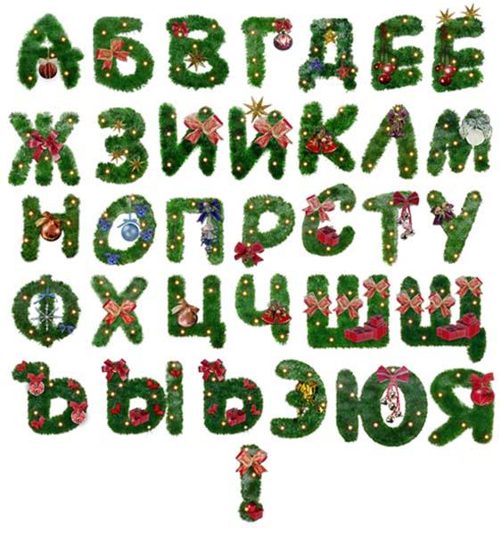 графика алфавит: