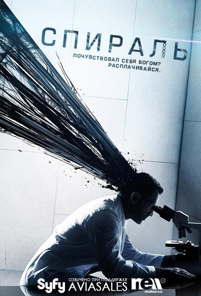 Спираль (2014) WEB-DLRip | iTunes