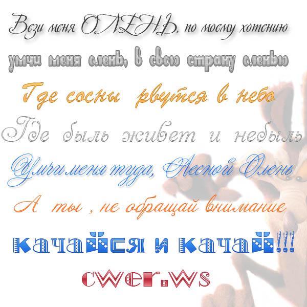Золотая коллекция русских шрифтов. Часть 12