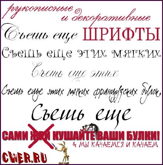 Рукописные и декоративные шрифты