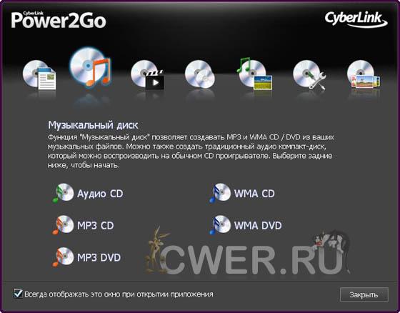 Cyberlink power2go deluxe 7 0 0 1906core