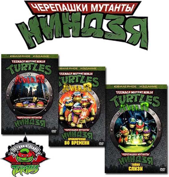 Черепашки мутанты ниндзя. Трилогия