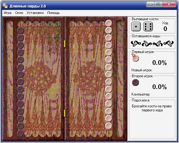 нарды 2.0 скачать бесплатно для Windows 7 - фото 6