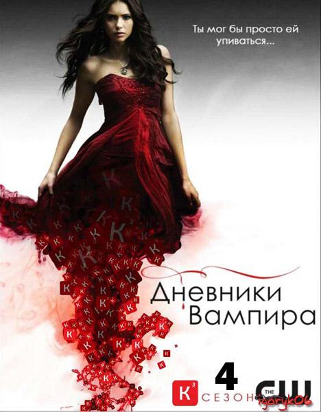 Дневники вампира 3 и 4 сезоны 2011 2012