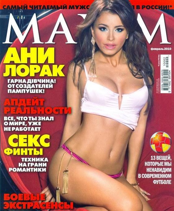 100 самых сексуальных максим 2012