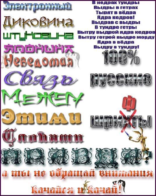 Золотая коллекция русских шрифтов