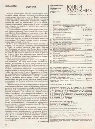 Журнал юный художник №9 1982 51 6 мб