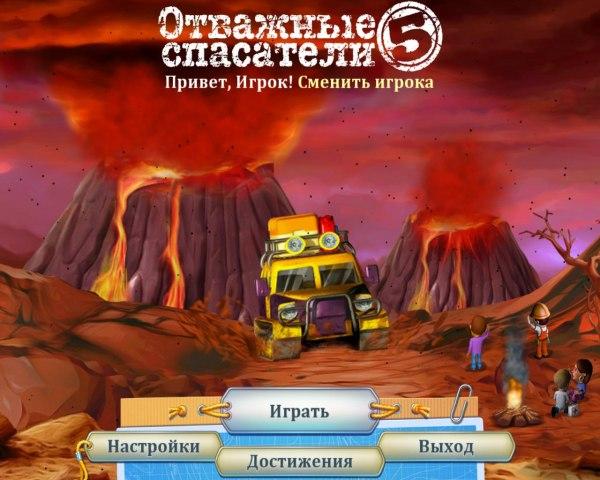 Скачать Игру Отважные Спасатели Полная Версия
