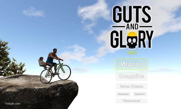 Guts and Glory