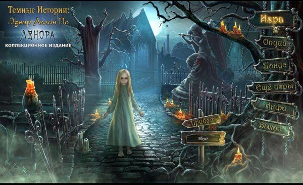 Темные истории 01. страж города Аллан По. Ленора. Коллекционное издание
