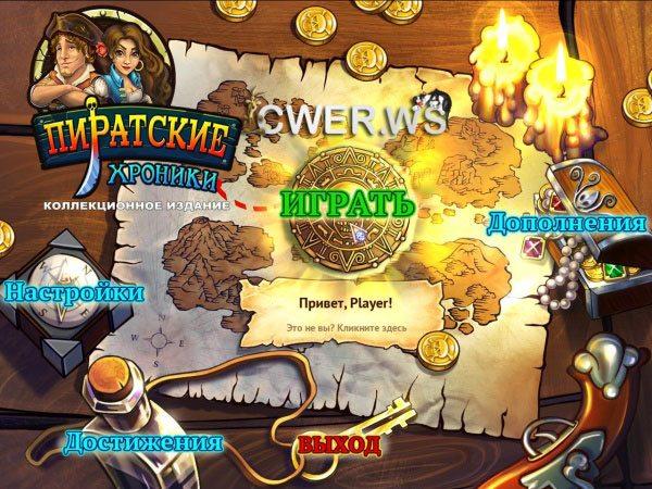 Пиратские хроники Коллекционное издание (2016)