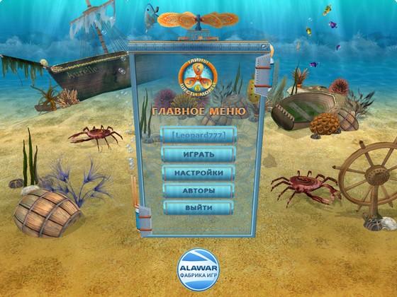 скриншот зрелище Тайны шести морей