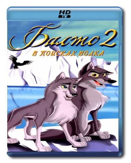 Балто 2: в поисках волка — balto 2: wolf quest (2002) — смотреть.