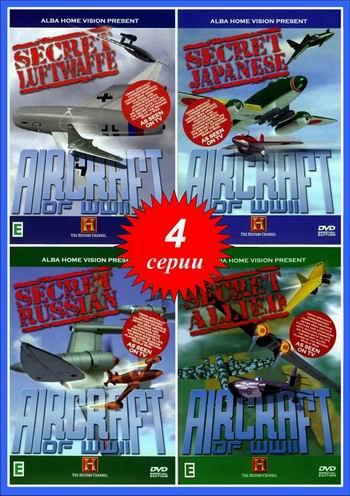 Второй мировой войны 1999 2004 dvdrip
