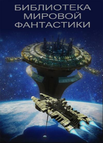 О чем космическая фантастика книги