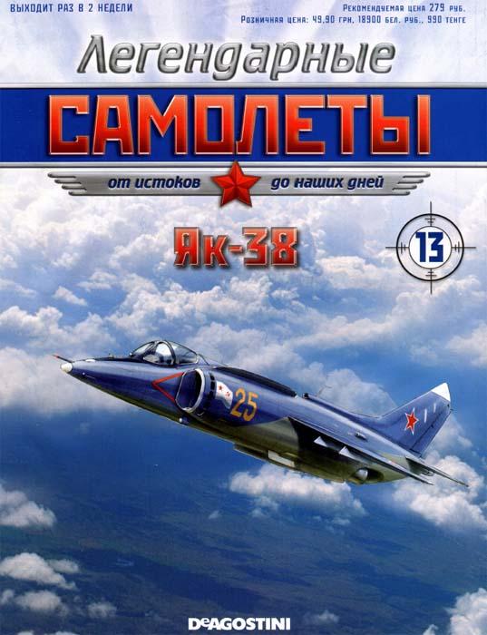 Легендарные самолёты №13