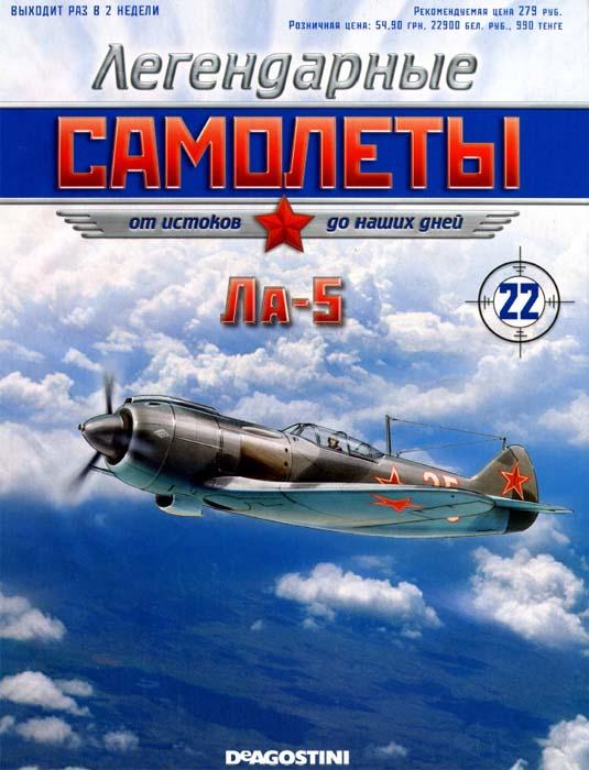 Легендарные самолёты №22