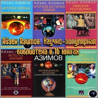 Азимов Скачать Книги Торрент - фото 9