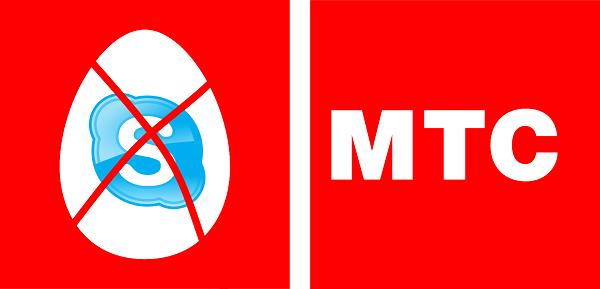 IT новости → Роскомнадзор отказал МТС в просьбе о лицензировании Skype