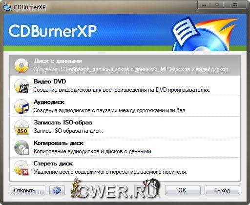 cdburnerxp 4.4.1