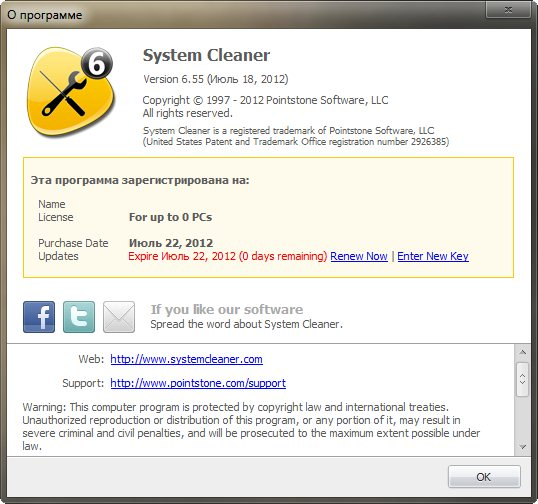 System Cleaner 6.5.5.120