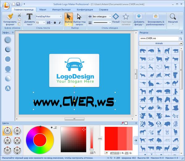 Sothink Logo Maker Professional 0