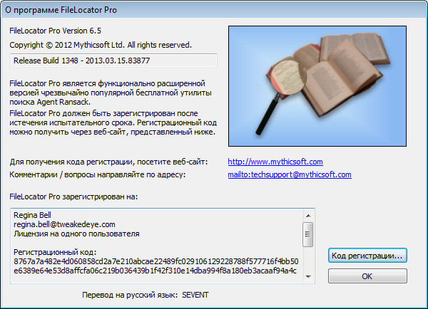 FileLocator Pro 6.5 Build 1348