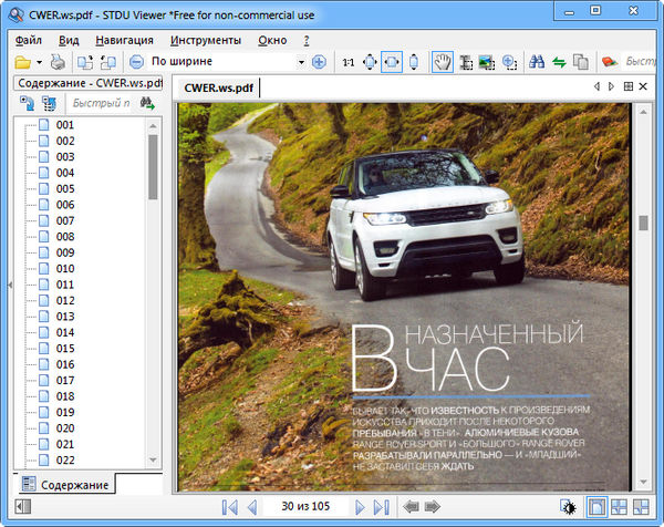 STDU Viewer 1.6