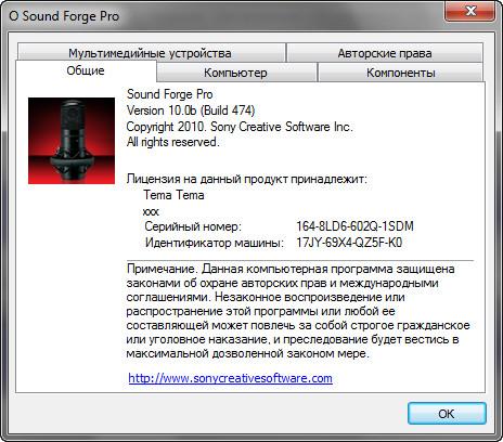 Sound forge 10 серийный номер