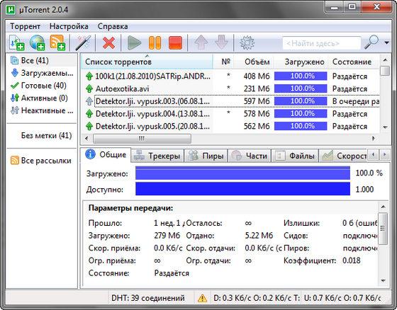 Torrent 2.0.4 скачать бесплатно - фото 2