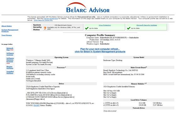 belarc advisor 8.1.16.0
