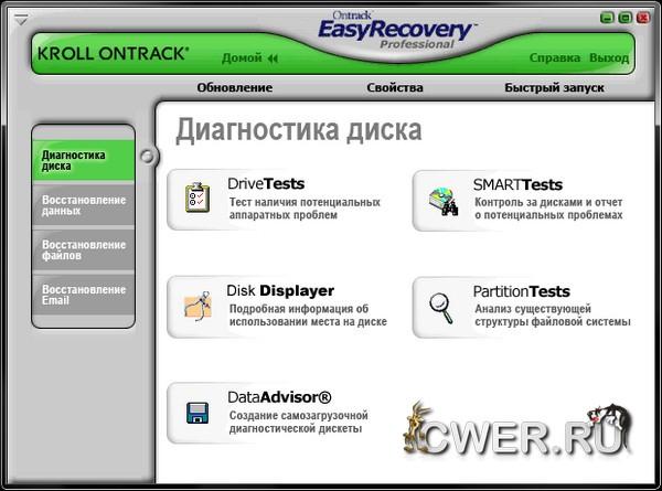 Easy recovery pro rus скачать бесплатно - фото 2