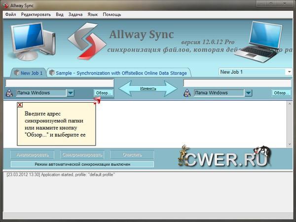 Allway Sync Pro Код Активации - фото 7