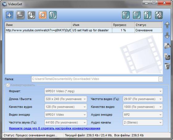 Прога для скачивания видео с сайтов